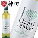 白ワイン アイ・ラブ・シャルドネ 2015 バロッサ・ヴァレー オーストラリア フルボディ シラー 輸入者:カツミ商会