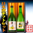 本醸造の 日本酒 ギフト 送料無料 特別本醸造 四季桜 本醸造 秘幻 栃木 群馬