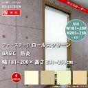 立川機工 FIRSTAGE ロールスクリーン BASIC 【防炎】 幅181 ~200× 高さ201 ~250cm 全4色 フルオーダー品 【メーカー直送】 【代引き不可】