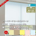 立川機工 FIRSTAGE ロールスクリーン BASIC 【遮熱 ウォッシャブル】 幅91 ~135× 高さ201 ~250cm 全5色 フルオーダー品 【メーカー直送】 【代引き不可】