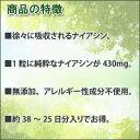 ナイアシン(ビタミンB3) ノーフラッシュ 無添加 植物性カプセル 38〜25日分x2本入 【サプリメント/ビタミンb3/ナイアシン/荒れない/ノーフラッシュ/アレルギー対応/ナイアシンアミド/無添加/グルテンフリー/アレルゲンフリー/サプリ/高吸収/タイムリリース】