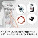 ガスボンベ 8kg LPガス用ゴム管(ホース) レギュレータ...