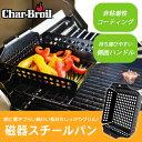 磁器スチールパン グリルパン バーベキュー チャーブロイル アウトドア キャンプ BBQ 焼肉 野菜 トッパー 側面ハンドル付き 非粘着 繰り返し使用可 CharBroil
