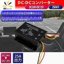 ����̵�� �ǥ��ǥ� DCDC����С��� 24V 12V �Ѵ��� 25A �ȥ�å� �Х� �б� �����ʥ� �����ǥ��� ����դ��б� 12V�б������ʥӼ���դ� 0824��ŷ������ʬ��...
