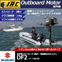 【お取り寄せ商品】 スズキ 船外機 DF2 2馬力 4ストローク OHVエンジン インフレータブルボート テンダーボートに最適 トランサム高の選択可能 ボート 補機