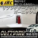 アルファード ヴェルファイア 30系リフレクター メッキ ガ...