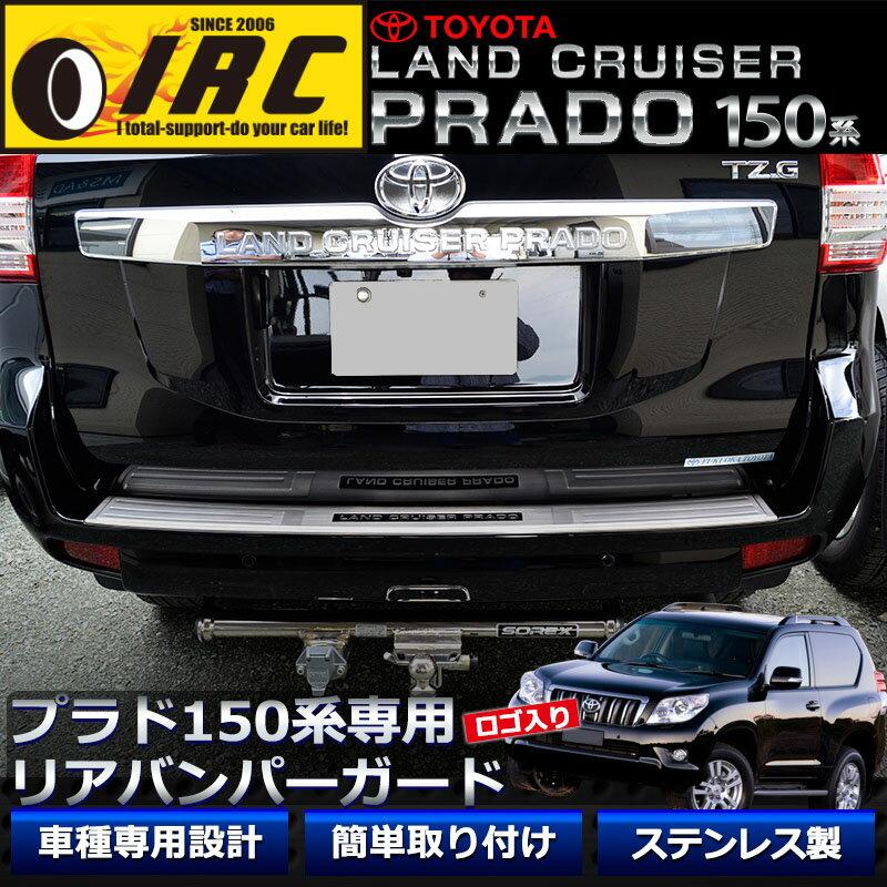 ゆうパック送料無料 ランドクルーザー プラド 150系全グレード対応 ロゴ入り リア バンパー ガード ガーニッシュ ステンレス製 傷防止 高級感アップ 簡単取り付け TOYOTA LAND CRUISER  TRJ150 GRJ15# GDJ15# 型
