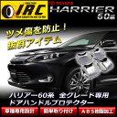 ゆうパック送料無料 ハリアー60系 ハイブリッド車対応 パーツ 全グレード対応メッキ ドア プロテクタードアノブ周り 爪傷防止 高級感アップ 簡単取り付け TOYOTA HARRIER