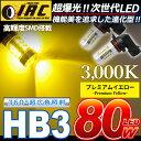 HB3 LED バルブ 80Wイエロー 12V専用 2個1セ...
