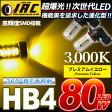 ゆうパケット 送料無料HB4 LED バルブ 80Wイエロー 12V専用 2個1セット【高輝度SMD LED搭載】爆光 最強クラスの輝度黄色 フォグランプ 02P28Sep16