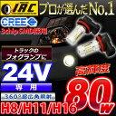 送料無料LED バルブ コースター トヨエース ダイナ デュトロ適合 H8 H11 H16 対応 次世代球 爆光 ハイパワーLED80WLEDフォグランプ フォグバルブ 純正交換CREE製「XB-R5」搭載 ホワイト 24V専用 2個1セット