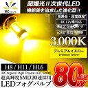イエロー LEDフォグ!!アルファード/ヴェルファイア 30系適合H8 H11 H16 LED バルブ LED フォグランプ【LEDバルブ イエロー 12V車用】【高輝度SMD LED搭載】爆光最強クラスの輝度 80W 2個1セットLED 黄色 フォグライト 純正交換