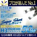 CREE製「XB-R5」搭載 H3 LED フォグ バルブ スーパーショート 2個1セット バルブ長 37mm最強クラスの輝度 50W 12V/24V兼用 超拡散 爆光 ハイパワーLEDホワイトLEDフォグランプ LEDフォグライト 純正交換H3 バルブ LED