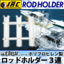 プラスチック ロッドホルダー 3連 プラスチック ポリプロピレン製 恵比寿 ロゴ 入り 竿 立て スタンド ボート デッキ 壁面 ルアー ジグ U字 スリット 貫通式