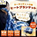 電気毛布 ヒートブランケット 車用 車内用 12V 防寒 あったか ひざ掛け 保温 毛布 布団 暖房アイテム 車中泊 仮眠