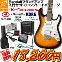 Mavis / MST-600 Ver.2 【有名ブランドRandall MR10アンプ コンプリートセット】入門用エレキギターセット【送料無料】【RSS】