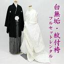 【白無垢レンタル】白無垢 紋付袴 フルセットレンタル 結婚式...