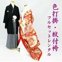 色打掛 紋付袴 フルセットレンタル 結婚式 婚礼 和装 神前...