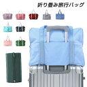 折りたたみ 旅行バッグ 旅行カバン トートバッグ 手提げ 折畳 トラベルバッグ トラベル鞄 スーツケース対応 キャリーに通せる多機能 トラベルバッグ キャリーケース フォールディング ボストンバッグ キャリーオン 収納バッグ