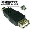 mini USB変換アダプタ mini USB-B to USB-A 変換 OTG機能付き OTGアダプタ USBホスト機能対応タイプ スマホ otgアダプタ