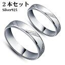 ペアリング 2本セット シルバー925 指輪 恋人セット シンプル 上品 おしゃれ マリッジリング 結婚指輪 2本セット価格 Silver 925 バレンタイン ホワイトデー 男性 女性 あらし カップル