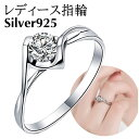 レディース指輪 シルバー925 指輪 リング カップル ハード型指輪 シンプル Silver 925 バレンタイン ホワイトデー 女性 あらし プレゼント 記念指輪