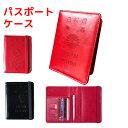パスポートケース コンパクトサイズ パスポートカバー 旅行 便利グッズ スキミング防止 安全 薄型 カード入れ 旅行グッズ パスポート収納