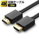 HDMI ケーブル 3D対応 10m (1000cm) ハイスピード 4K 3D 2K 対応 hdmiアダプター ハイビジョン 10メートル HDMI2.0 PS4 / PS3 / VITATV / XboxOne / Xbox360 / WiiU対応 HDMI to HDMI