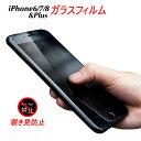 iPhone8 覗き見防止 強化 ガラスフィルム iPhone7 iPhone6s Plus 液晶 強化ガラス 保護フィルム iPhone6 iPhone iPhone6 Plus 液晶保護 プライバシー防止