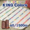 RoomClip商品情報 - 段染めミシン糸◆キングカラーズスパン60番1500m巻◆フジックス/手芸/あす楽/レインボー/虹色/1本で七色の縫い糸