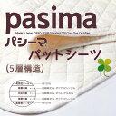 【パシーマ ハンカチ 2枚!!】プレゼント♪【送料無料】医療...
