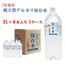 【7年保存水2L×6本入り 1ケース】 7年保存水 備蓄 保...