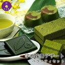 【宇治抹茶バラエティセット】お中元 ギフト 抹茶 抹