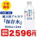 【7年保存水500ml×24本入り 1ケース】 7年保存水 ...