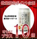 【送料無料】宝山(西酒造)の手仕込み原酒を使用 鹿児島ハイボール缶350ml×24 味香り戦略研究所