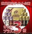 サッポロ エビスビール(和の芳醇・琥珀エビス・ブラック・エビス・シルク)ギフトセットYWKBS5DTサッポロビール1個=206円(税別)