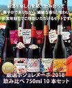 ボジョレー ヌーヴォー&オススメワイン飲みくらべ10本セット ワイン送料無料(北海道・沖縄・一部地域は別途)