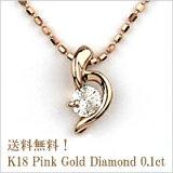 【50%OFF!】音符のような曲線ラインが素敵?K18ピンクゴールドダイヤモンドネックレス【送料...