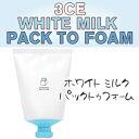 【あす楽対応】【STYLENANDA】3CE ホワイト ミルク パックトゥ フォーム 90mL【韓国コスメ】【スタイルナンダ】【RCP】【HLS_DU】【10P03Dec16】