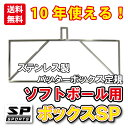 ボックスSP 【ソフトボール用】 ステンレス製 バッターボックス 定規 SP SPORTS 卒団
