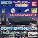 【あす楽】 DVDプレーヤー 再生専用 リージョンフリー 激...