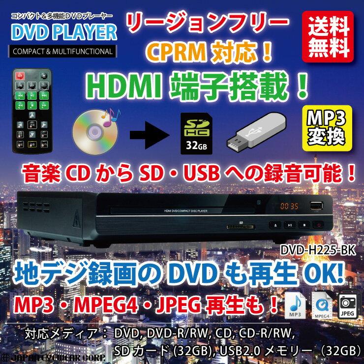 【あす楽】 DVDプレーヤー HDMI端子搭載 リージョンフリー 再生専用 激安 CPRM対応 地デジ録画のDVDが再生できるDVDプレーヤー DVD-h225-bk 音楽CDからSD・USBにMP3変換録音もできる ポータブル 【送料無料】 楽天 ラッキーシール 付 クーポン対象 楽天スーパーSALE