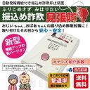 【あす楽】振込め詐欺 防止 対策 迷惑 勧誘 悪質 いたずら 電話 通話 録音 装置 自動 連絡 装