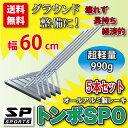 トンボ SP0 整地 レーキ 幅60cm 5本セット 超軽量(990g)でも壊れない アルミ製トンボ