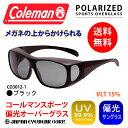 【あす楽対応】 Coleman コールマン オーバーサングラス 偏光 【CO3012-1 ブラック】...