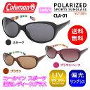 Coleman コールマン レディース サングラス UV 紫外線 カット 偏光 スポーツ CLA01 おしゃれ かわいい ブランド UV400 CLA01-1 CLA01-2 CLA01-3 【送料無料】