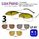 眼鏡に簡単装着 偏光レンズ クリップサングラス 「ルックフレンド」LF-01/ウェリントン ドライブ 釣り アウトドア
