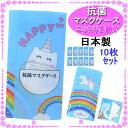 ショッピングティッシュケース 日本製 マスクケース にっこり 笑顔 おしゃれ 可愛い 携帯用 持ち運び ティッシュ入れ 二つ折り 10枚セット