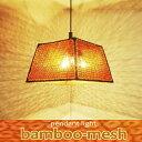 【天井照明/3灯/ペンダントライト/照明/おしゃれ】 華やかに灯るバリアジアン照明*バンブーメッシュランプ
