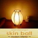 スタンド照明 モダン アジアン スタンド ランプアロマランプにもできるスタンドランプスキンボール スタンドライト